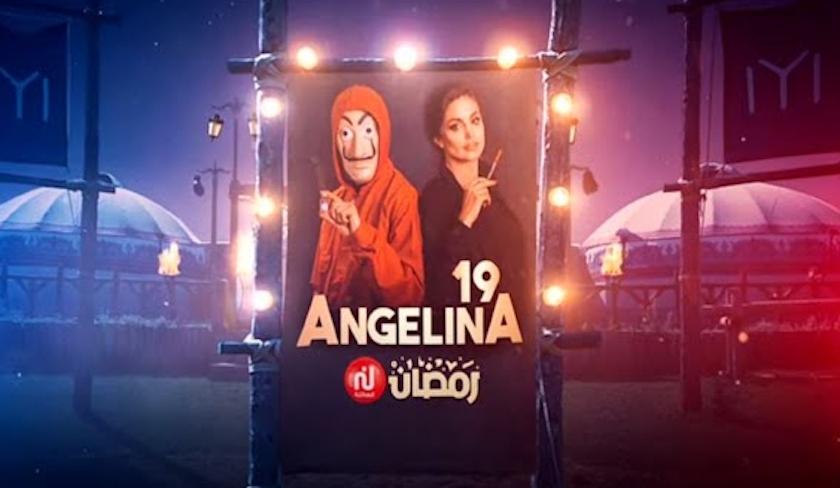 أنجلينا 19: ل